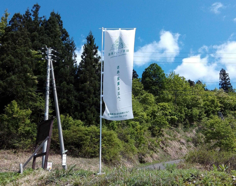 越後ハーブ香園入広瀬 H29年度 5/20(土)より営業開始です